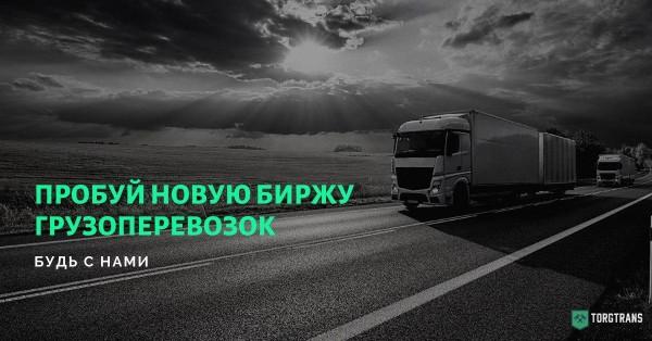 Перевозка крупногабаритных грузов в Казани