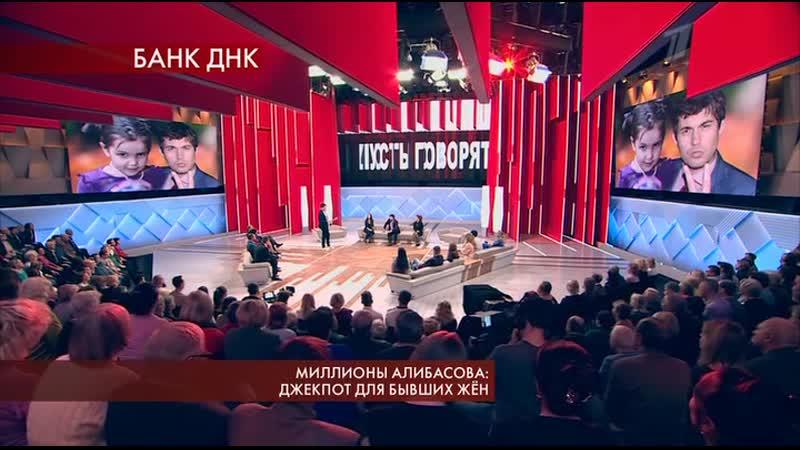 Пусть говорят - Миллионы Алибасова (18.11.2019)
