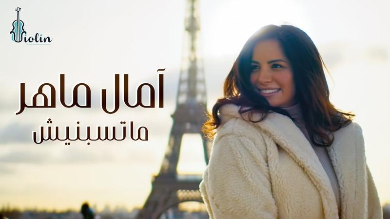 Amal Maher ... Matsebnish - Video Clip 2020   آمال ماهر ... ماتسبنيش - فيديو كليب