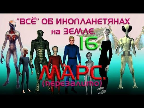 Всё об инопланетянах на Земле 16 МАРС ПЕРЕЗАЛИВ