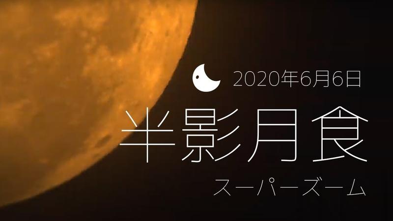 超拡大 半影月食とストロベリームーンのライブ配信 2020年6月6日
