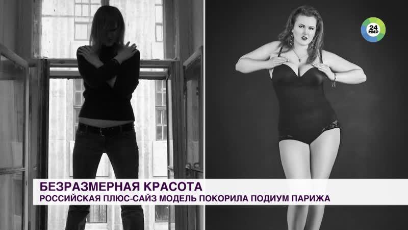 Победившая анорексию plus-size модель из Ленобласти покорила Париж