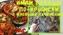 Имам баялды с мясными начинками. Фаршированные баклажаны. Крымская кухня. Сырные скалы Крыма