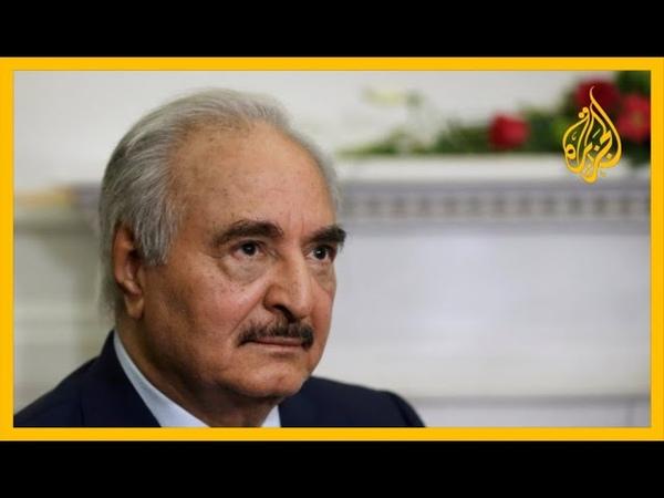 🇱🇾 بسبب جرائم الحرب التي ارتكبها بحق الليبيين الخناق الدولي يضيق على حفتر