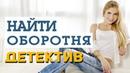 Мощный фильм о расследовании в убойном отделе - Найти оборотня / Русские детективы новинки 2020