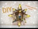 РОЖДЕСТВЕНСКАЯ ЗВЕЗДА своими руками ИЗ КАРТОНА CHRISTMAS STAR DIY CARTON