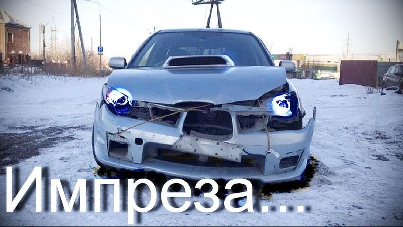 Субару Импреза 4WD 1,5 2006г. Честный отзыв после 60 тыс. пробега в моих руках.