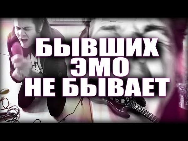 Felt Emo Might Delete по русски ВОЗВРАЩЕНИЕ ДНЕВНИКА ЭМОКОРЩИКА Marschak Изолят