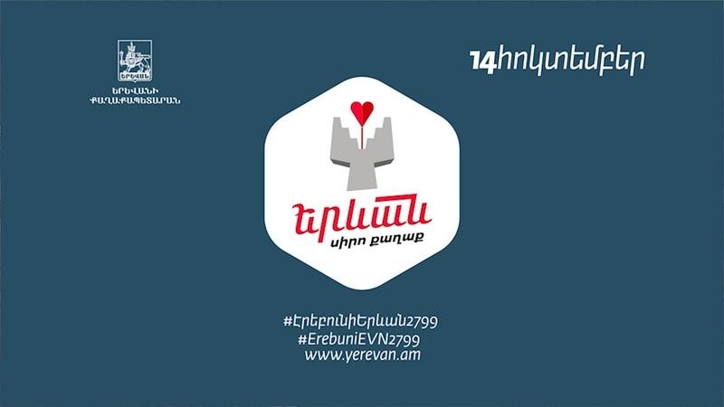 Երևան՝ սիրո քաղաք ԷրեբունիԵրևան2799- Yerevan siro qaxaq ErebuniEVN2799