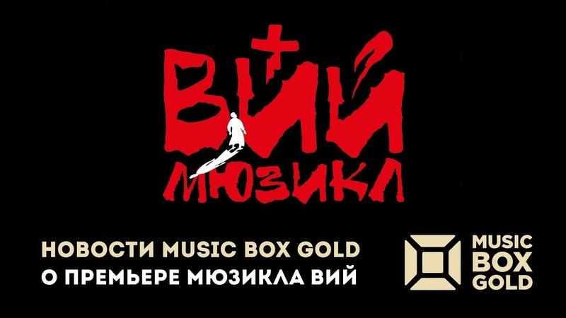 Новости MUSIC BOX GOLD о премьере мюзикла ВИЙ