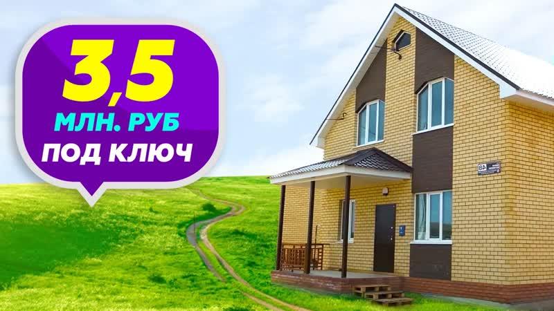 Кирпичный дом 135 кв.м за 3,5 млн.руб. в предчистовой отделке