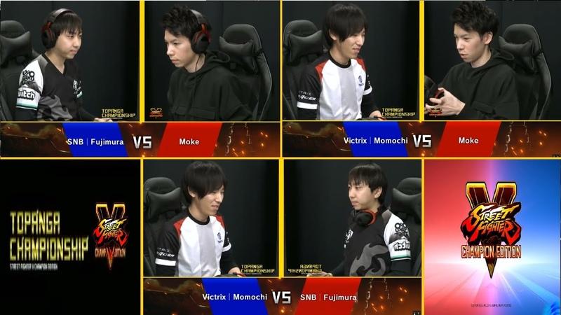 Topanga Championship 2020 🔥 Moke vs Fujimura vs Momochi もけvs藤村vsももち 🔥 Street Fighter V CE
