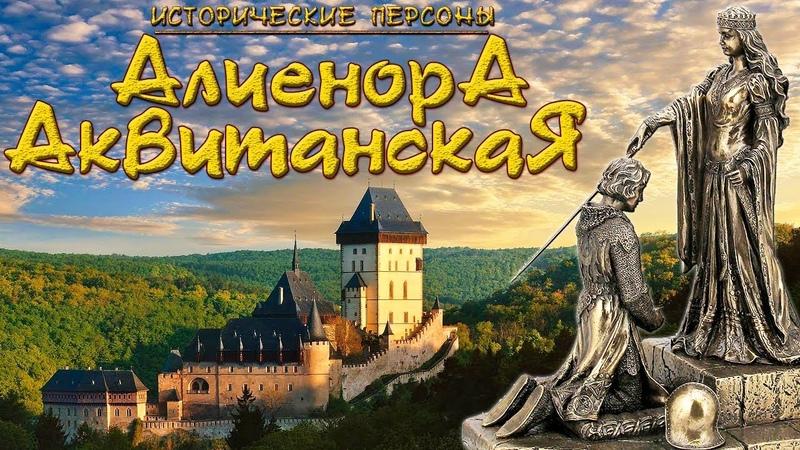 Алиенора Аквитанская львица рус Исторические личности