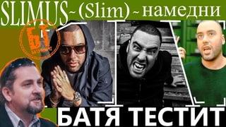 "Реакция Бати на клип ""SLIMUS (Slim) - Намедни (Премьера, 2019)""| Батя смотрит"