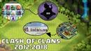КАК МЕНЯЛСЯ CLASH OF CLANS С 2012 ПО 2018 ГОД! КАКИМ БЫЛ CLASH OF CLANS РАНЬШЕ?