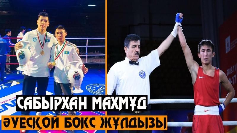 Сабырхан Махмұд Әуесқой бокс жұлдызы Венгрия ФИНАЛ 2020