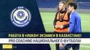 Работа в Локо Экзамен в Казахстане Pro Coaching национального футбола