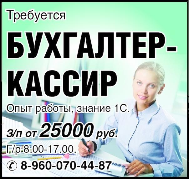 Вакансии бухгалтера в петропавловске камчатском курсы проф бухгалтеров мгу