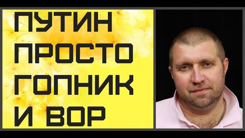 ПУТИН ПРОСТО ГОПНИК И ВОР Дмитрий Потапенко