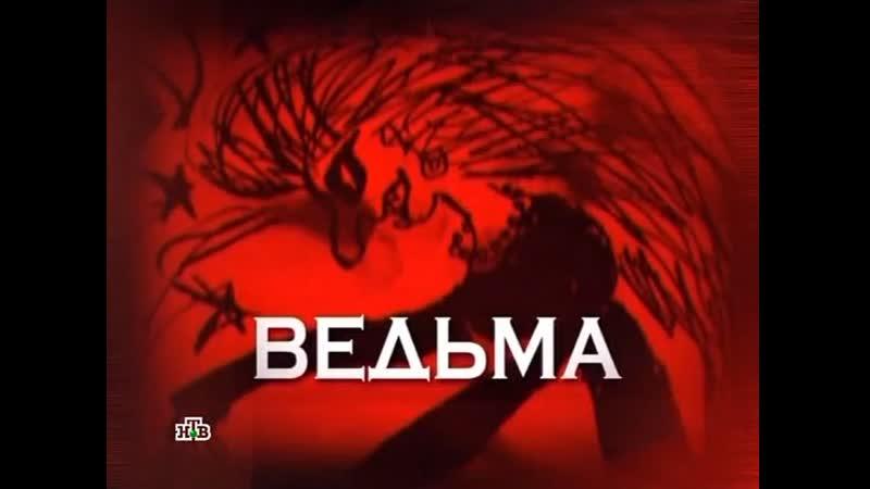 ☭☭☭ Следствие Вели с Леонидом Каневским (04.09.2011). «Ведьма» (175 серия) ☭☭☭