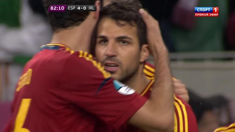 39. Испания - Ирландия 4-0 (Сеск Фабрегас)