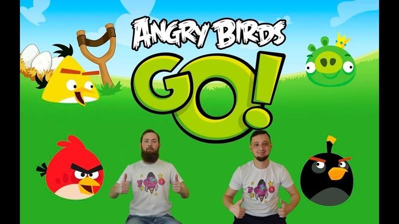 Обзор Angry Birds 6 FCGO Cold Cuts