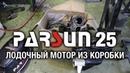 ⚙️🔩🔧Лодочный мотор Parsun 25 из коробки. Распаковка, капитальный ремонт, перегрев