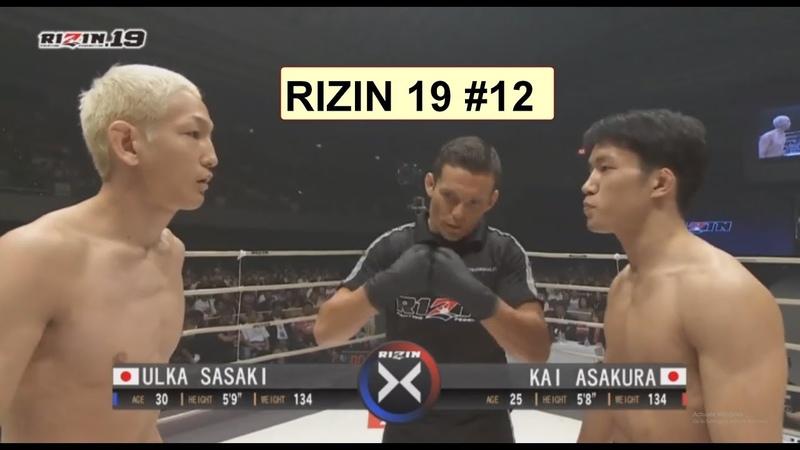 【 RIZIN 19】12 朝倉 海 vs 佐々木憂流迦 | Kai Asakura vs Ulka Sasaki 61kg契約