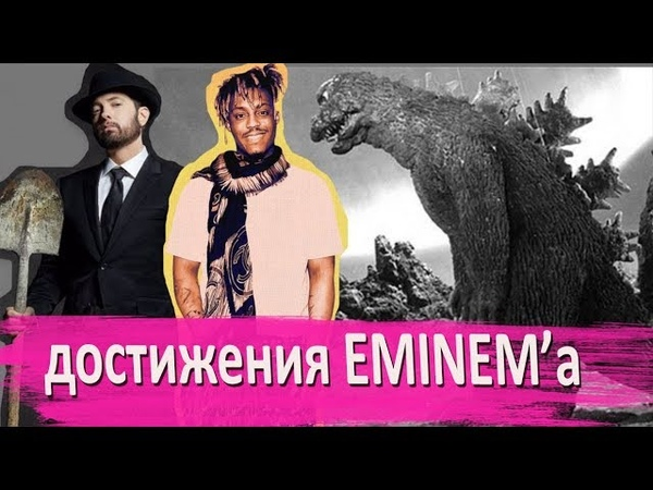 НОВОСТИ РЭПА достижение Eminem возвращение Lil Pump 2Pac Offset
