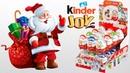 Kinder JOY Новогодняя серия 2021 Новогодние Киндер сюрпризы 2020/2021 Киндеры вес в описании