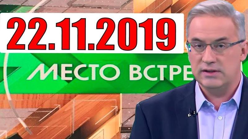 Место встречи 22.11.2019 РОДИНА МАТЬ ЗОВЁТ?! 22.11.19