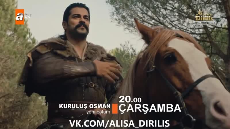 Возрождение Османа 12 серия 1 анонс, на русском языке