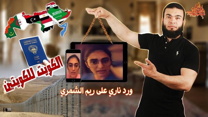 الكويت للكويتين ورد ناري على ريم الشمري