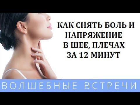 Лилия Карипанова Как снять боль и напряжение в шее плечах за 12 минут