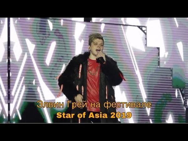 Элвин Грей представил Башкортостан на международном фестивале Star of Asia 2019