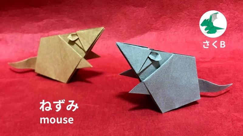 【干支折り紙】ねずみ Origami mouse (さくB sakuB)