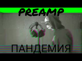 PREAMP - Пандемия (Gorky park cover).mp4