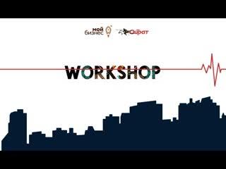 Приглашение на workshop