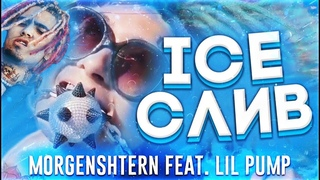 MORGENSTERN feat LIL PUMP - ICE/ЛЁД (СЛИВ ТРЕКА, КЛИП 2020)