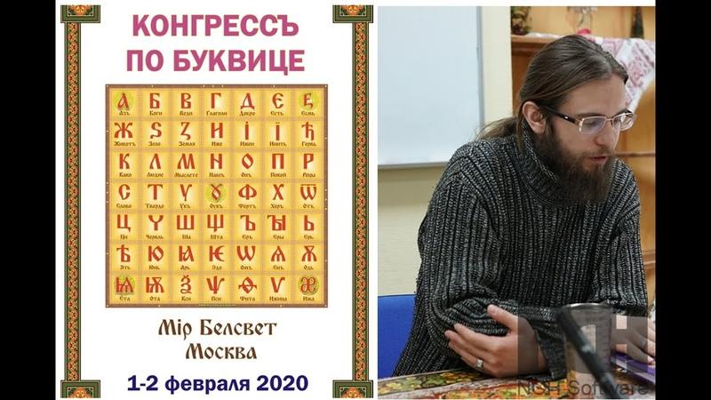 Духовное значение Буквицы Андрей Ивашко