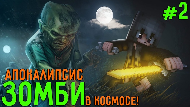 КОРОЧЕ ГОВОРЯ - Зомби Апокалипсис в КОСМОСЕ! 2 (Майнкрафт)