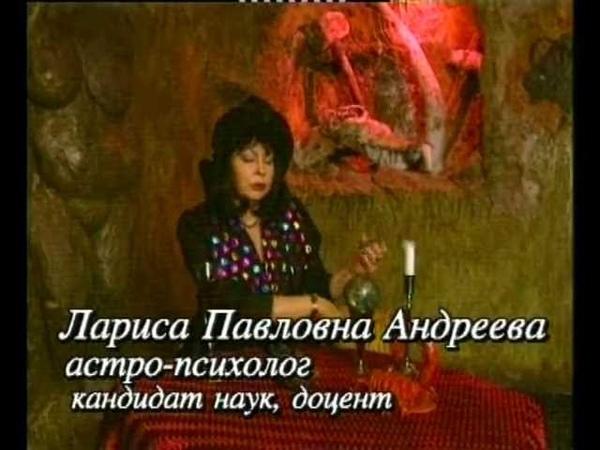 Под знаком Скорпион