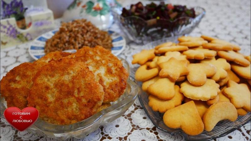 УЖИН постные рецепты ПЕЧЕНЬЕ на РАССОЛЕ вкусные КОТЛЕТЫ из ОВСЯНЫХ ХЛОПЬЕВ гречка и салат со свеклы