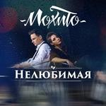Мохито - (Dance Version)
