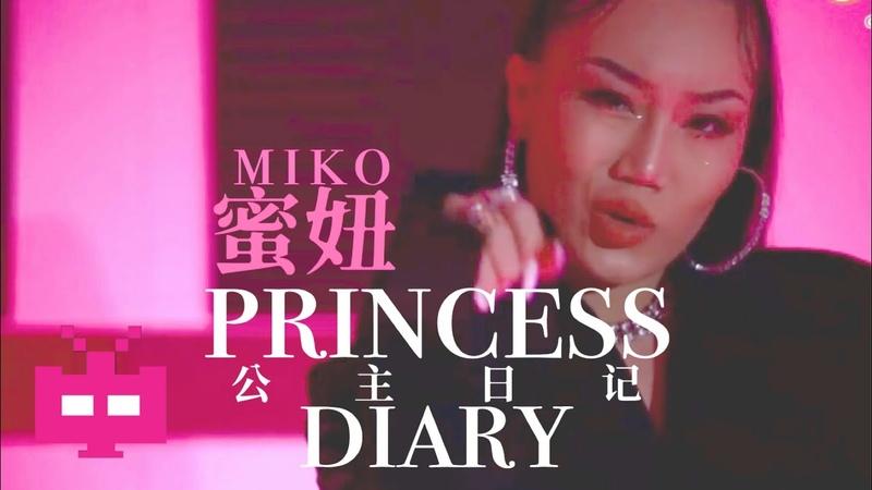 新说唱 蜜妞MIKO 公主日记Princess Diary 👸🏻👸🏻 MUSIC VIDEO