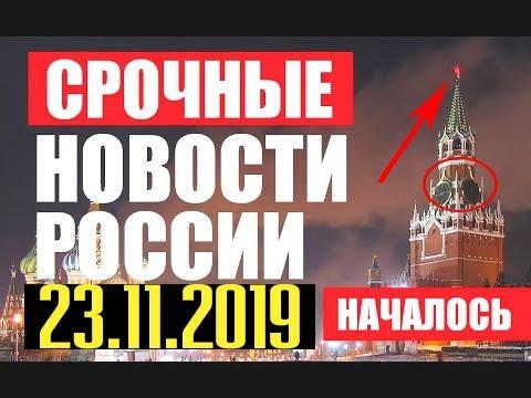 🔥СРΌЧΉЫЕ НОВОСТИ РОССИИ ТАКОГО ПОВОРΌТА ПУТИН НЕ ΌЖИДАΛ 23 11 2019