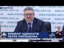 Брифінг адвокатів Петра Порошенка в ефірі ПРЯМОГО 16 10 2019