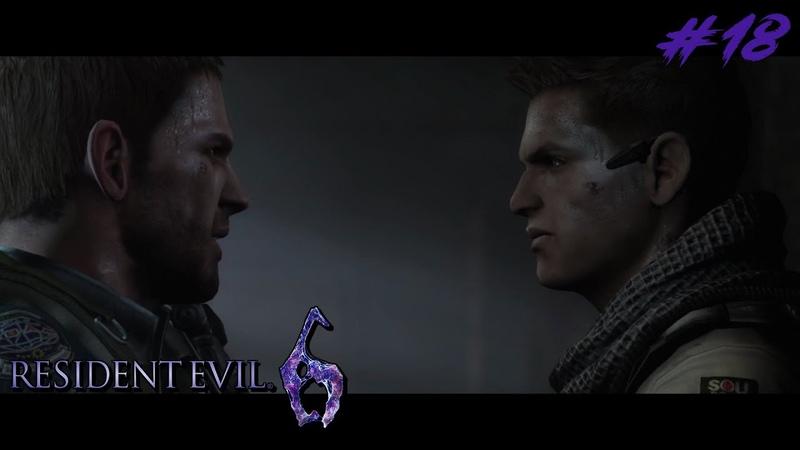 Resident Evil 6 Прохождение 18 Че сказал салага