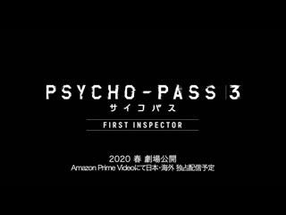 Psycho Pass 3: First Inspector | Психопаспорт 3: Первый инспектор - тизер.