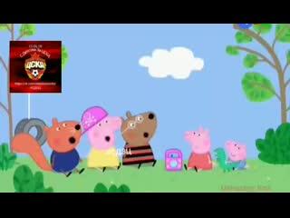 Привет Спартаку от Свинки Пеппы